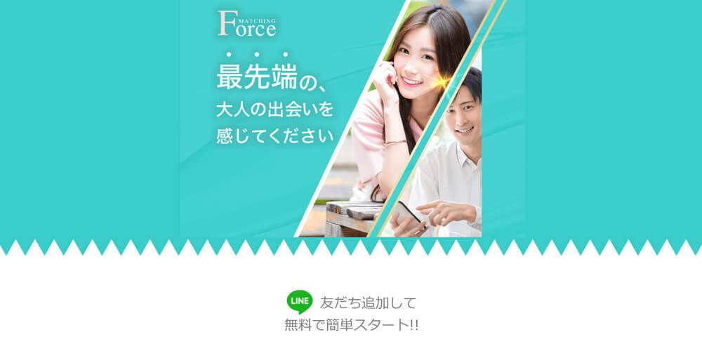 Force/フォース