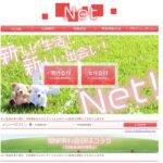 Net/ネット