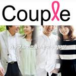 Couple/カップル