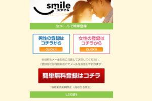 smile/スマイル