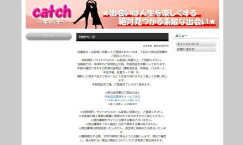 catch/キャッチ