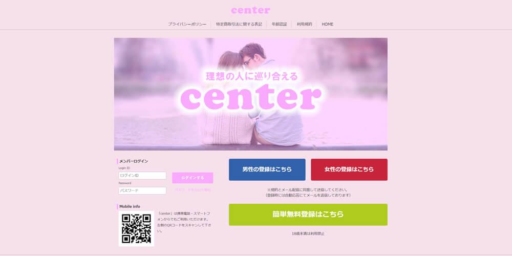 center/センター