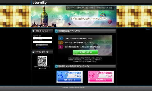 eternity/エタニティー