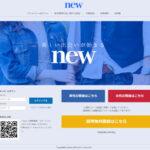 new/ニュー