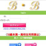 B・B/ビービー