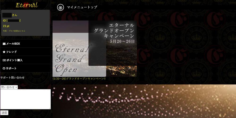 Eternal/エターナル