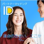 ID./アイディー