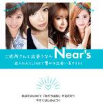 Near's/ニアーズ