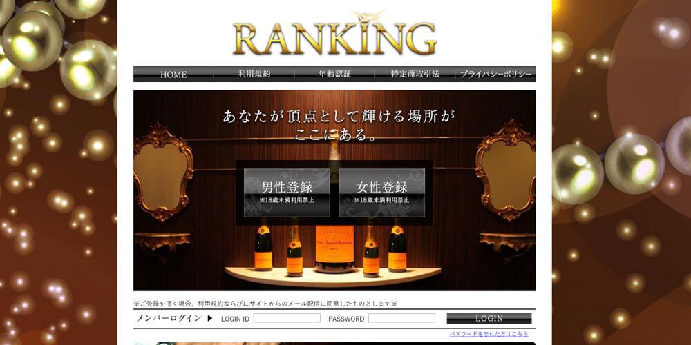 RANKING/ランキング