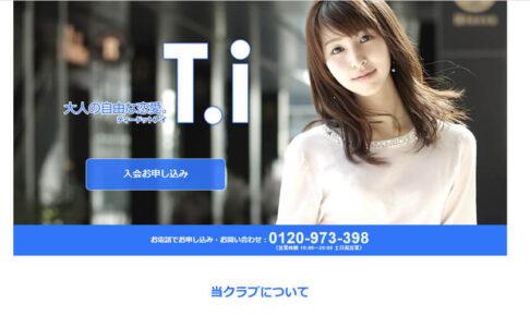 T.I/ティードットアイ