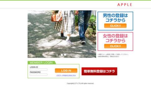 APPLE/アップル