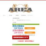 AREA/エリア