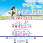 Loves Pair/ラブズペア