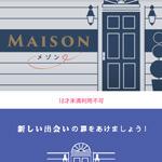 Maison/メゾン