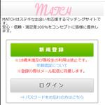 MATCH/マッチ