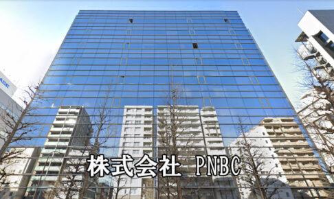 株式会社 PNBC
