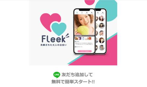 Fleek/フリーク