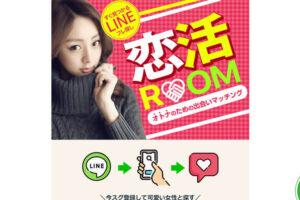 恋活Room