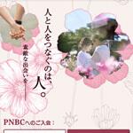 PNBC/ピーエヌビーシー