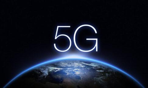 5G/ファイブジー