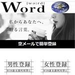 Word/ワード