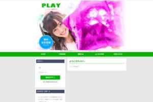 PLAY/プレイ