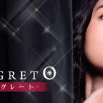 SEGRETO/セグレート