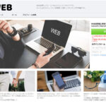 WEB/ウェブ
