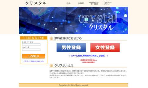 クリスタル/crystal