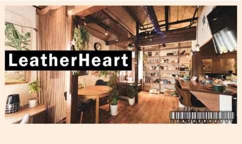 LeatherHeart/レザーハート