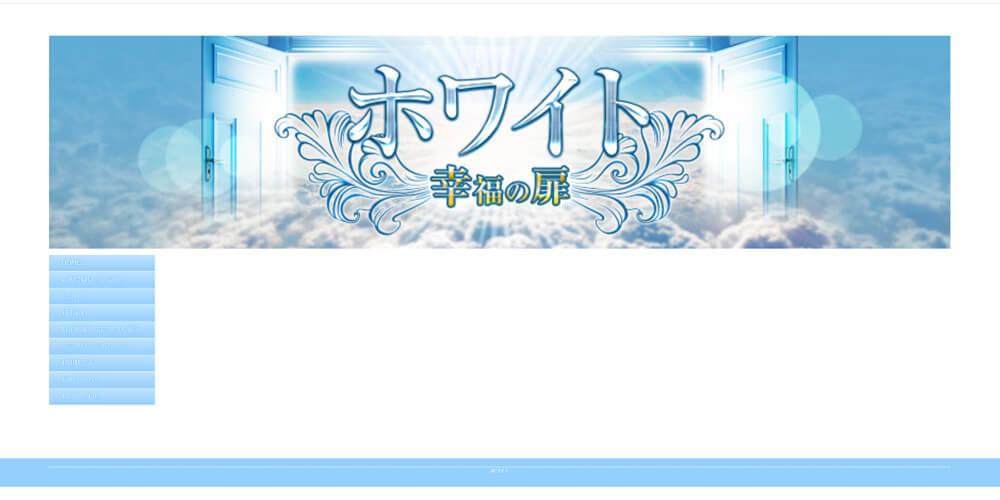 ホワイト~幸福の扉~